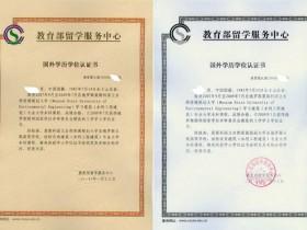 泉州学位证书翻译