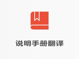 说明书手册翻译