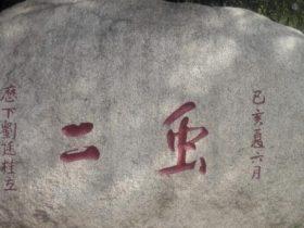 泉州翻译公司:你知道旅游景点翻译有多难吗
